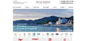 Мобил Моторс
