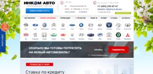 Инком Авто на Обручева